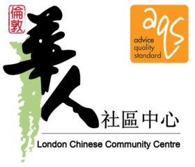 London Chinese Community Centre